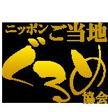 日本ご当地ぐるめ協会